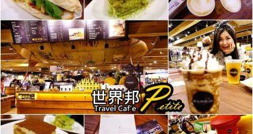 【台北信義】 世界邦Petite TravelCafe - 全台灣最好喝的外帶咖啡!超推抹茶提拉米蘇~信義誠品