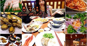 【台北信義】泰市場Spice Market - 超級新鮮泰式自助餐buffet 甜蝦胭脂蝦干貝吃到飽!