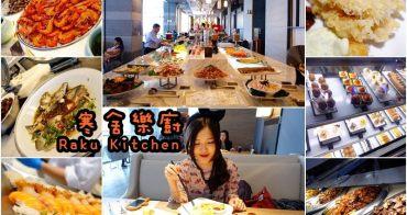 【台北南港】寒舍樂廚Raku Kitchen - CP值超高 整體質感超好的buffet自助餐吃到飽