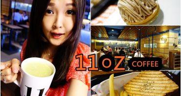 【台北東區】11oz coffee - 美式早餐工業風咖啡廳