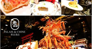 【台北】君品酒店雲軒西餐廳La Rotisserie - 龍蝦&帝王蟹12宴 牛排 飯店buffet吃到飽