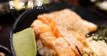 【桃園市區】築地鮮魚 - 平價海鮮丼飯 鮭魚控 生魚片 日式料理 湯飯吃到飽