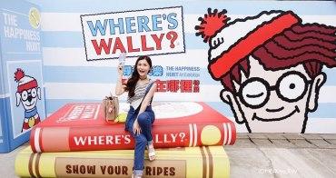 【台北展覽】威利在哪裡?特展 where's wally? 來這不怕找不到威利! 華山1914文創園區