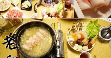 【台北松山】老舅的家鄉味 - 一個人也可以吃的精緻酸白菜火鍋  酸菜白肉鍋物必吃 中山國中站