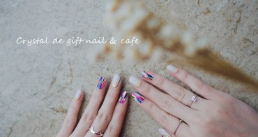 【台北中山】Crystal de gift nail & cafe – 創意塗鴉水鑽 秋冬指彩 凝膠 中山捷運站美甲