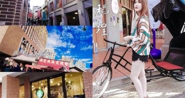【台北大同】大稻埕、迪化街 私人逛街拍照地點大公開 星巴克 保安門市