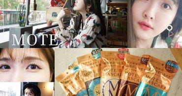 【眼妝】MOTE 日本最夯精品級開架 睫毛膏 熊野職人眼線液筆