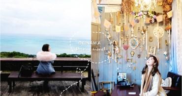 沖繩自駕之旅 租車景點秘境 親子、夫妻、蜜月、畢業旅行推薦