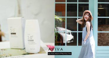 悶熱的防曬底妝怎麼選? 最愛用物理性防曬 AVIVA SPF50+PA+++控油保濕防曬乳