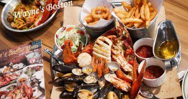 【台北中山】新鮮活波士頓龍蝦餐廳!!聚餐 約會 情人節大推薦 Wayne's Boston 波士頓美式龍蝦牛排餐酒館