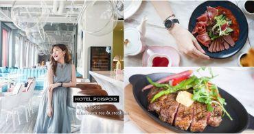 台北東區Ch-eat & Drink 餐酒吧 hotelpoispois超夯打卡點 約會推薦