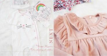 小資孕婦懷孕26周購物紀錄 平價便宜英國童裝嬰兒服網拍next 直送台灣免運費