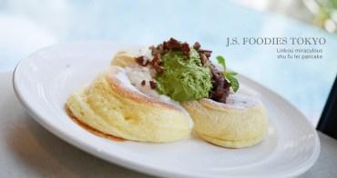 【台北林口】奇蹟的舒芙蕾厚鬆餅 J.S. FOODIES TOKYO