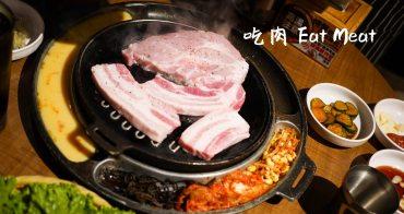 【台北中山】吃肉 EatMeat 韓式烤肉 - 專人服務炭火韓式料理,小菜吃到飽捷運雙連站