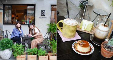 【台北東區】Ariel lee 李氏 Cafe - 甜點下午茶 網美集散地 不限時咖啡廳