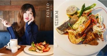 【台北大安】Port23餐廳 - 義式餐廳排餐 - Folio Daan Taipei 富藝旅