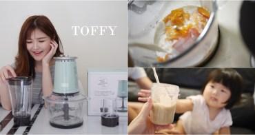 【生活家電】日本Toffy 多功能食物調理機,寶寶果泥副食品、濃湯、果汁機食譜