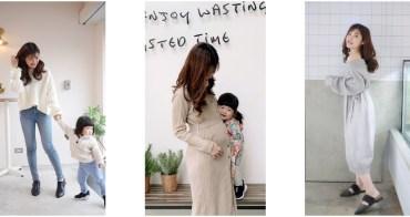 【2寶懷孕日記】13週-16週 小資孕婦的母女穿搭分享