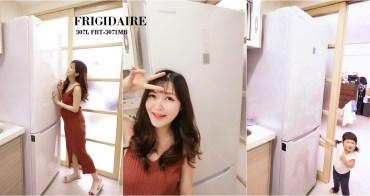 【家電開箱】FRIGIDAIRE 富及第 307L完美比例-小廚房窄身冰箱 下冷凍上冷藏 FRT-3071MB 真心大推薦