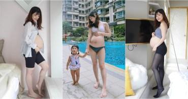 【2寶懷孕日記】 – 孕期怎麼維持身材?飲食分享,推薦懷孕也可以穿的塑身褲 - 花FLOWER瘦鑰