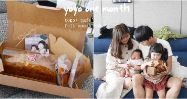 【台北彌月】yoyo的彌月蛋糕推薦 - 超好吃「topo+ cafe'拓樸本然」常溫磅蛋糕、手工餅乾、果醬