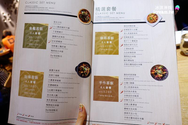 【臺北內湖】飯Bar - 高質感時尚中式合菜料理 聚餐約會推薦! - 冰淇淋妹 愛生活