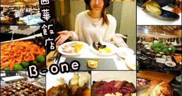 【台北松山】西華飯店 - B-one 普羅旺斯法式春之饗宴 米其林一星主廚buffet自助餐吃到飽