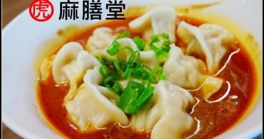 【台北東區】麻膳堂MAZENDO - 麻麻香辣好夠味!國父紀念館 美食