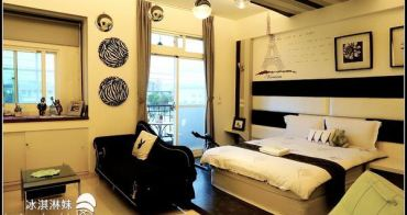 【宜蘭羅東】巴黎鐵塔、巴黎左岸 - 羅東民宿平價時尚好選擇 輕鬆包棟入住