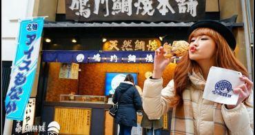 【京都河原町】鳴門雕燒本舖 - 超美味鯛魚燒榮登本次京都大阪必吃美食!! 三条新京極 鳴内鯛焼本舗