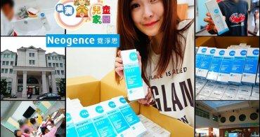 【公益活動】鎮瀾兒童家園 X Neogence霓淨思 - 玻尿酸保濕洗面乳捐贈計畫