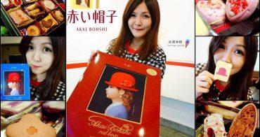 【喜餅禮盒】赤い帽子(AKAI BOHSHI) - 傳遞幸福與美味的紅帽子 結婚彌月