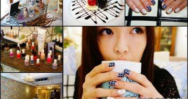 【台北中山】Crystal de gift nail & cafe - 超夢幻公主系 做光療也可以吃下午茶 中山捷運站美甲