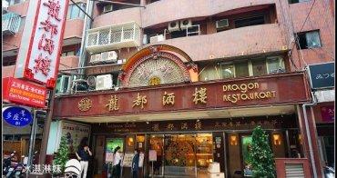【台北中山】龍都酒樓 - 好吃廣式脆皮烤鴨 港點桌菜茶餐廳