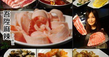 (已歇業)【台北東區】吾陞麻辣 - 食材新鮮超推大蝦蝦!香噴噴麻辣鍋好好味!