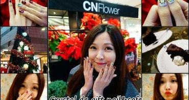 【台北中山】Crystal de gift nail & cafe - 紅綠閃亮亮聖誕風 下午茶指甲凝膠 中山捷運站美甲