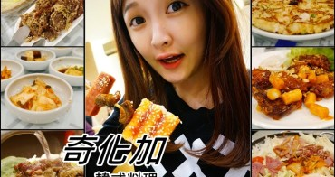 【台中南屯】奇化加 - 平價韓式料理 小菜吃到飽飲料喝到飽!銅盤烤肉、部隊鍋