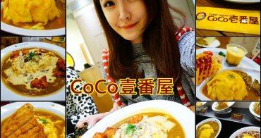 【新北板橋】CoCo壹番屋咖哩 - 香噴噴濃郁咖哩歐姆蛋包飯 板橋車站美食街