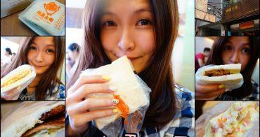 【台中西區】肉蛋土司 - 台中必吃經典烤肉香肉蛋吐司還有爽口沙拉吐司!早餐美食
