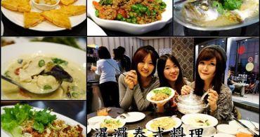 【台北新店】暹邏泰式料理 - 道地酸辣夠味 平價聚餐好選擇!! 新店美食