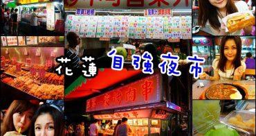 【花蓮旅遊】兩天一夜建議行程規劃