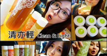 【身體保養】清亦輕 Clean&Light Wellness - 用新鮮冷壓果汁來做一日斷食 輕盈好舒適!