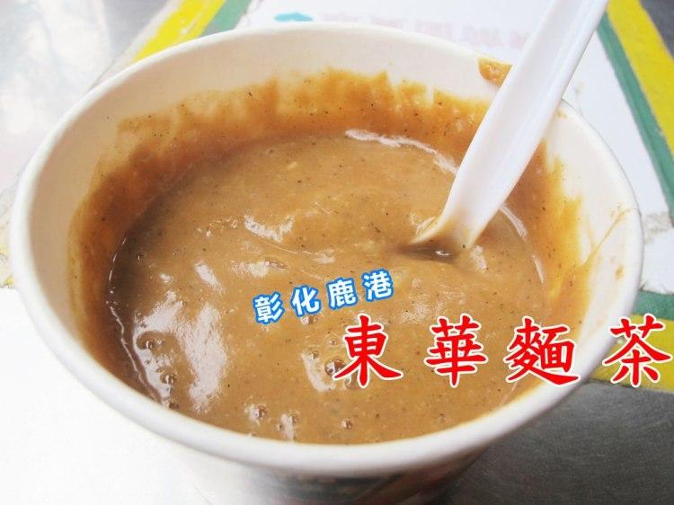 『彰化鹿港_東華麵茶』鹿港有名麵茶館、天后宮附近美食,傳統古早味的回憶!