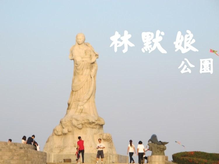 『台南安平_林默娘公園』親子放風好去處、溜寵物也是ok滴!吹泡泡、放風箏~
