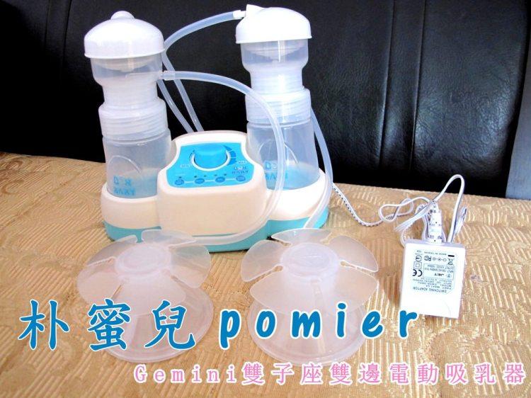 """『媽咪用品_朴蜜兒 pomier』]Gemini雙子座雙邊電動吸乳器""""升級版"""",輕鬆吸乳~"""