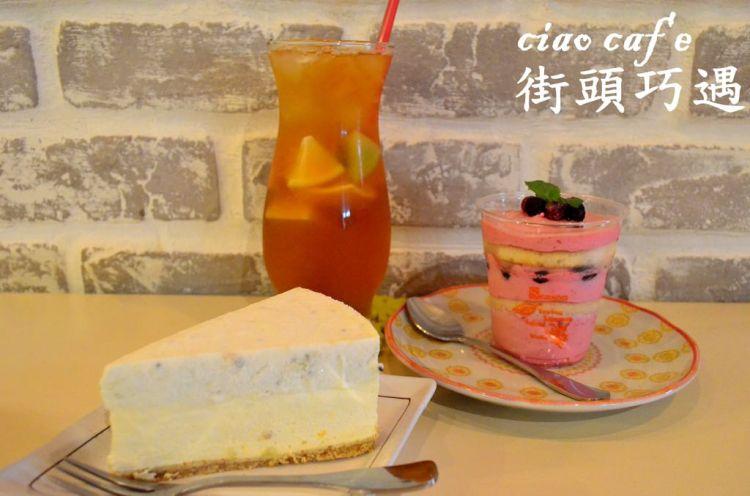北斗甜點_CIAO CAF'E街頭巧遇│街頭巧遇小小咖啡店,下午茶好去處!