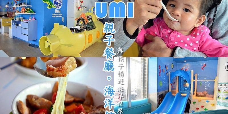 (已停業)台中美食_UMI親子餐廳。海洋館│讓孩子與尼莫、海龜、鯊魚徜徉在海底世界~