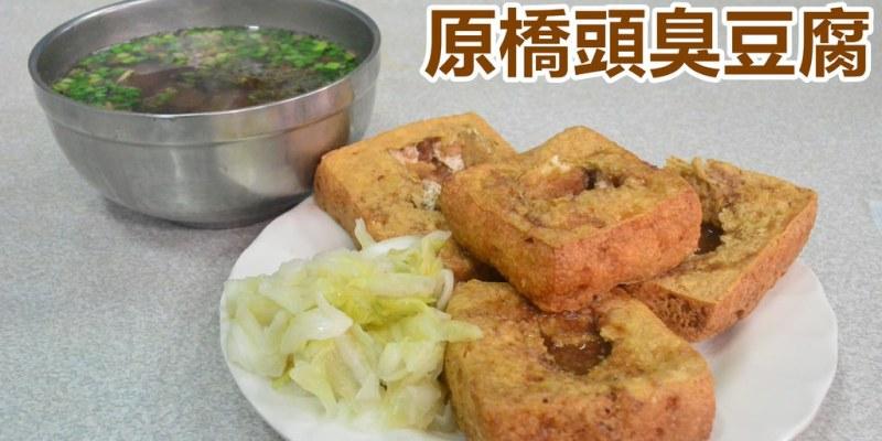『彰化田中_原橋頭臭豆腐』在地老店,鬆鬆的臭豆腐、重口味的豬血湯!