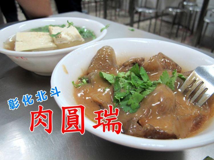 『彰化北斗_肉圓瑞』北斗必吃美食,兩顆小肉圓,皮Q肉扎實醬多多~