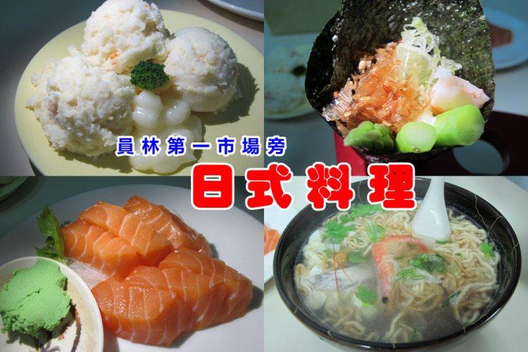 員林美食_第一市場旁日式料理│位於市場旁的平價日式料理, 讓你擁有多樣的選擇!